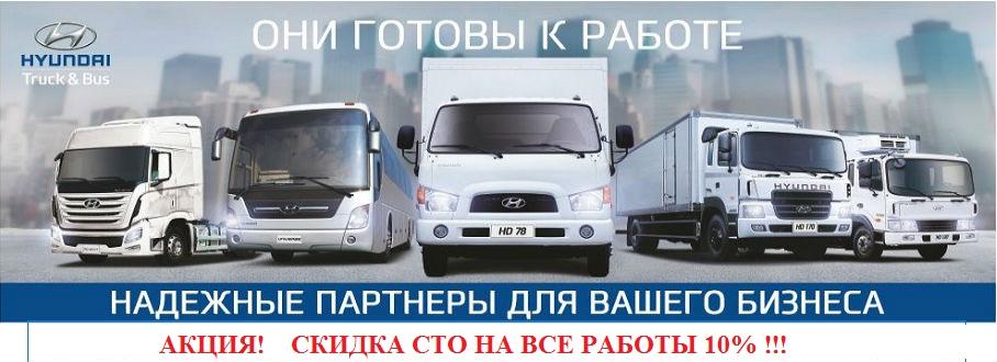 hyundai грузовики официальный сайт фото